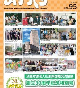 山形県国際交流協会創立30周年記念特別号[エアリィ]AIRYに当協会へのインタビューが掲載になりました。