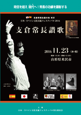 11/23 日本・スペイン文化交流フェスティバル2016プログラム
