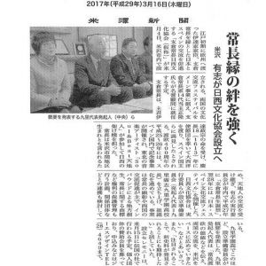 2017年3月16日 米澤新聞 常長縁の絆を強く