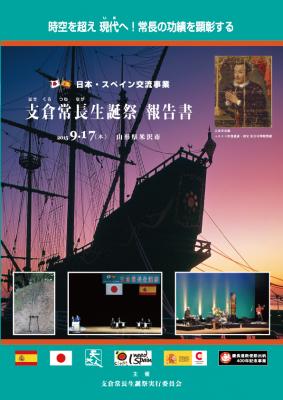 9/17 支倉常長誕生祭報告書