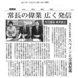 2017年3月14日 山形新聞 常長の偉業 広く発信
