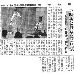 2017年6月26日 米澤新聞 三味線と舞 華麗に共演