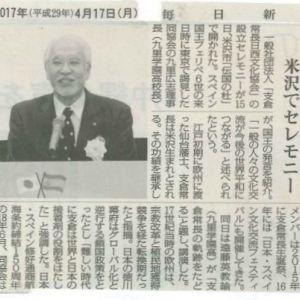 2017年4月17日 毎日新聞 米沢でセレモニー